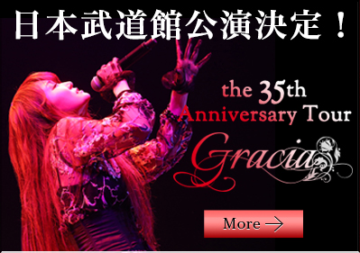 the 35th Anniversary Tour Gracia 「日本武道館公演決定!」