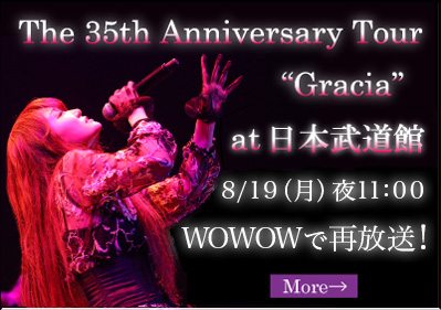 the 35th Anniversary Tour Gracia at 日本武道館公演、WOWOWにて放送決定!